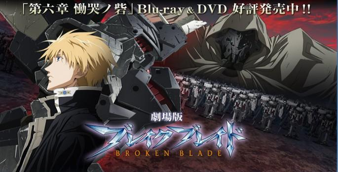 Break Blade 6: Doukoku no Toride